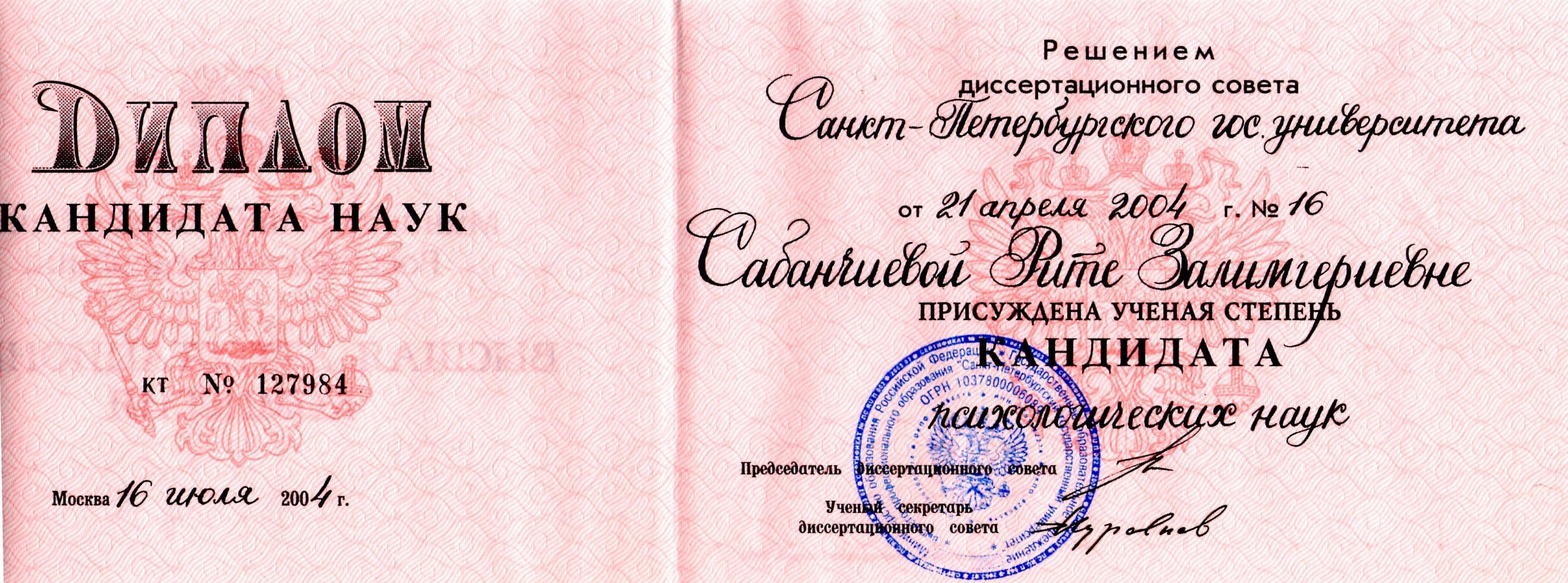 Дипломы и сертификаты Диплом кандидата психологических наук